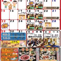 29年1月 月間イベント表★「正月イベント掲載‼」