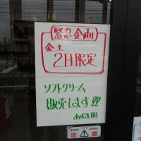 緊急企画「ソフトクリーム販売」。28日(金)、29日(土)の二日間限定・・・