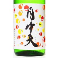 ◆日本酒◆香川県・西野金陵 月中天 純米吟醸 無濾過生原酒 だるまラベル