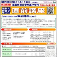 福岡教育大学附属小受験対策・「直前講座」(12月・1月開催)のお知らせ