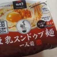 [530]豆乳スンドゥブ麺