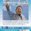 7.22山城博治氏津田沼講演
