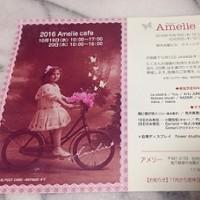Amelie cafe に参加させて頂きます!