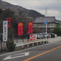 駐車場から真田一色、和歌山の九度山
