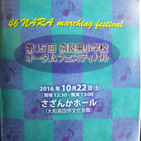 奈良オータムフェスティバル