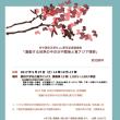 5月27日 日中国交正常化45周年記念講演会のお知らせ