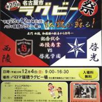 名古屋市ラグビー祭
