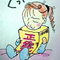 眠いケロ・・・・( ̄▽ ̄)