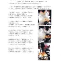 ゼロ磁場 西日本一 氣パワー・開運引き寄せスポット 7月2日護摩祭りのご案内(6月23日)