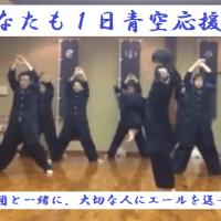 動画でエール * 12/28収録