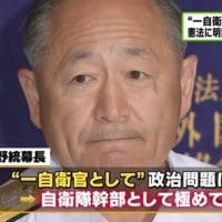 まるで経団連会長な日本の自衛隊トップ。おい、おっさんの甲斐性で自衛隊ができたんちゃうぞ!!