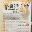 経絡ヨガ 六甲道