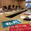 東京都との懇談、認可外保育所の指導監督強化へ!