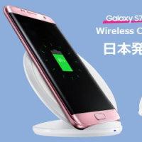 Galaxy S7 edge純正ワイヤレス充電器、いよいよ日本国内で8月10日発売