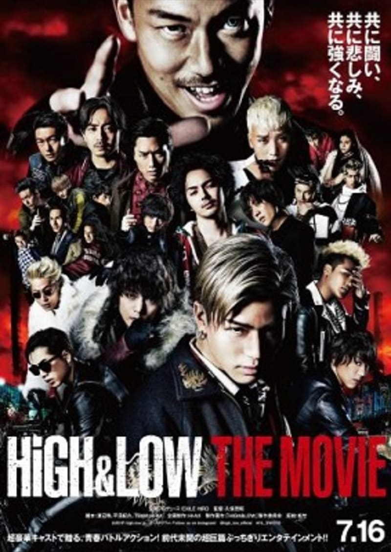 HiGH&LOW THE MOVIE★★★・5
