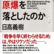 現役の米大統領が広島を訪問…なぜ日本に原爆が落とされなければならなかったのか?