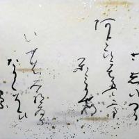 10月26日(水)愚詠が書の作品に!