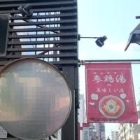 田町「鳥一代」(ランチ)