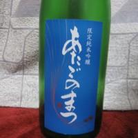 あたごのまつ 純米吟醸/新澤醸造店