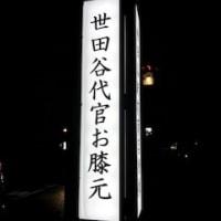 世田谷の夜の風景。。