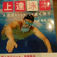 (水)中2日で泳ぐ、『上達泳本』