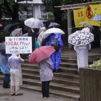 雨にもメゲず、「原発はいらない西東京集会&デモ」を敢行しました!
