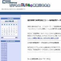 神奈川中央会ブログに原稿「地域経済データ」掲載!