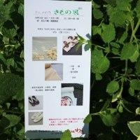 6月初め!滋賀で催しさせて頂きます
