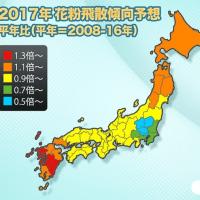 ヒノキ花粉の飛散スタート(2017年春)