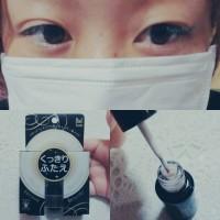 ⏪当選品 16 アイチェンジフィルム(二重形成化粧品)