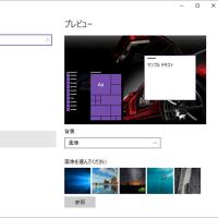 「Windows 10 Anniversary Update」での変更点 Part-2