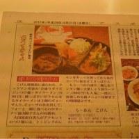クックマンの料理が新聞で紹介されたよ🎊👍