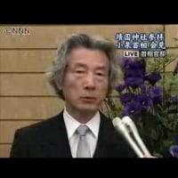 小泉首相2006年8.15靖国参拝会見