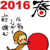 2016年 年賀状