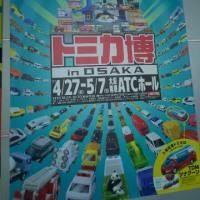 トミカ博 in  OSAKAは明日4月27日から