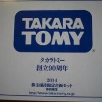 【配当】タカラトミー(東1・7867)