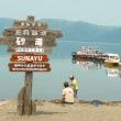 富良野、美瑛、知床、野付、襟裳岬を巡る旅(3)