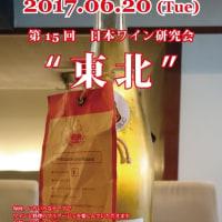 """第15回 日本ワイン研究会 """"東北"""" (2017.06.20)"""