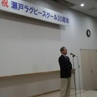 瀬戸RS30周年記念パーティー