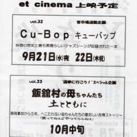 �����et cinema vol.31 �����ǽ����Ӥ���ǯ�売���