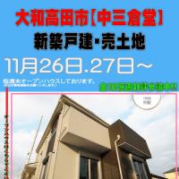 「大和高田中三倉堂 新築」 近鉄南大阪線高田市周辺の物件です。