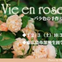 ~La Vie en rose  13~