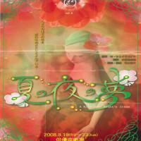【y&y倶楽部会員・飯田千賀君「夏の夜の夢」舞台がはじまります!】