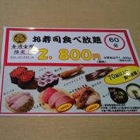 お寿司の食べ放題