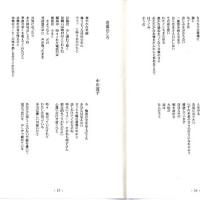 詩誌『現代詩神戸』より永井ますみ、春名純子、川田あひる、中川道子