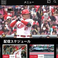 【速報】DAZNでカープ戦!