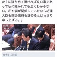 安倍晋三:「総理大臣を辞める」!