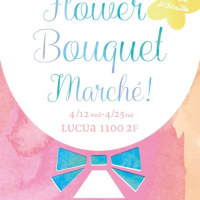 Flower bouquet marche (納品しました: シャトーダベイユルクアイーレ店)