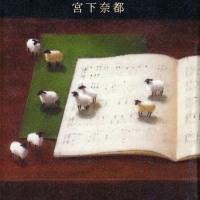 熱気~宮下奈都著「羊と鋼の森」