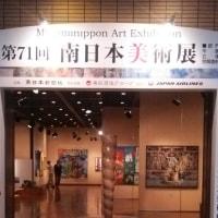 南日本美術展開幕